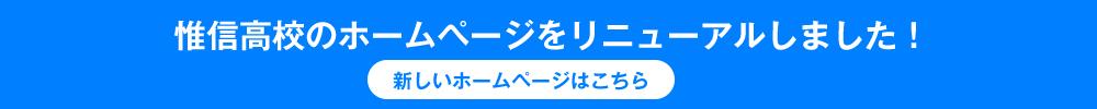 惟信高校新ホームページ